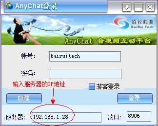 anychat set serverip.jpg